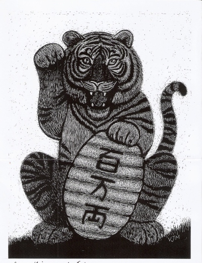 tigercard