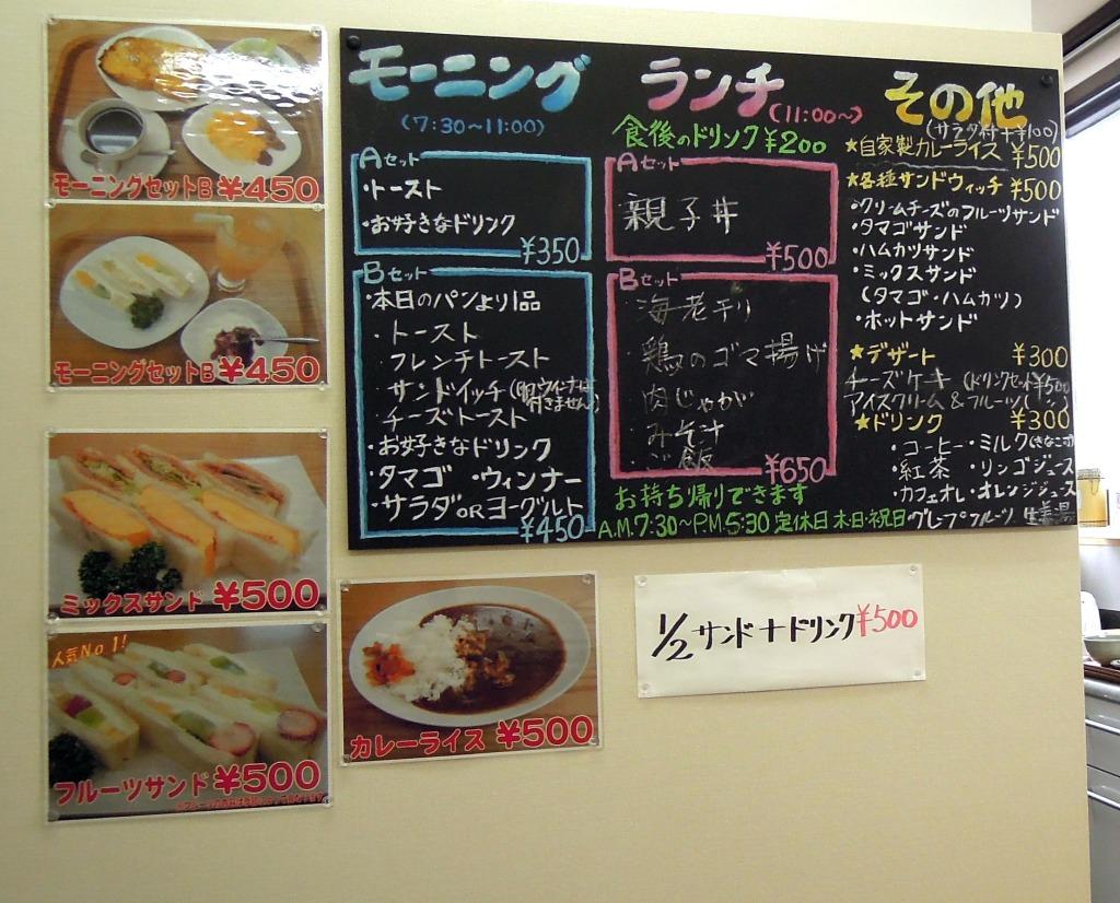 Japanese breakfast/lunch menu