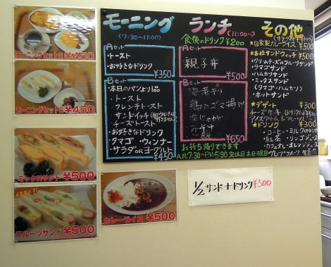 Japanese breakfast/lunch menu