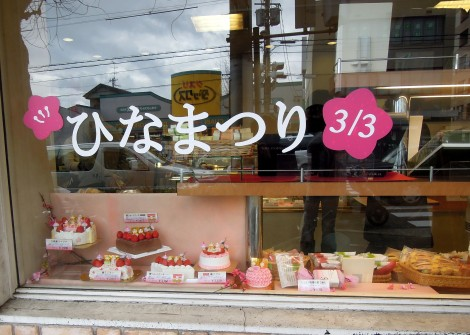Pâtisserie window